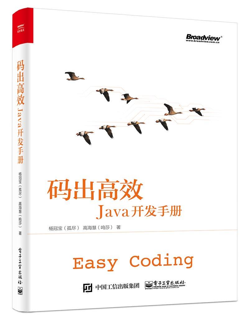 《码出高效:Java开发手册》PDF来自阿里巴巴的java开发手册