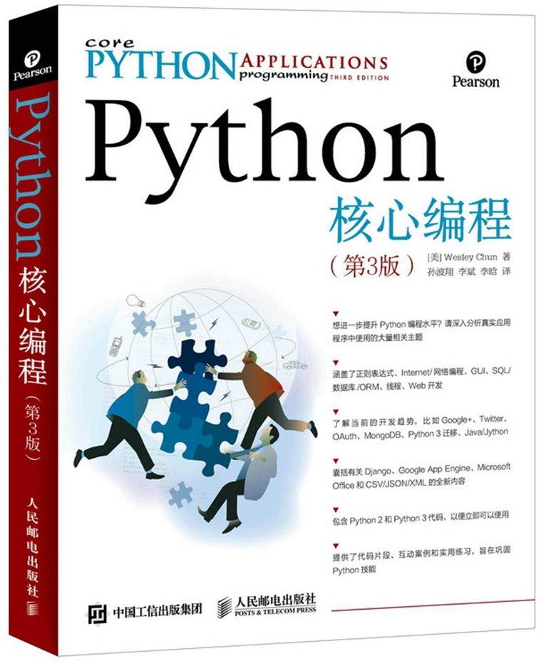Python核心编程(第三版
