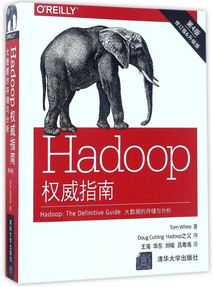《Hadoop权威指南(第四版) PDF 源代码》