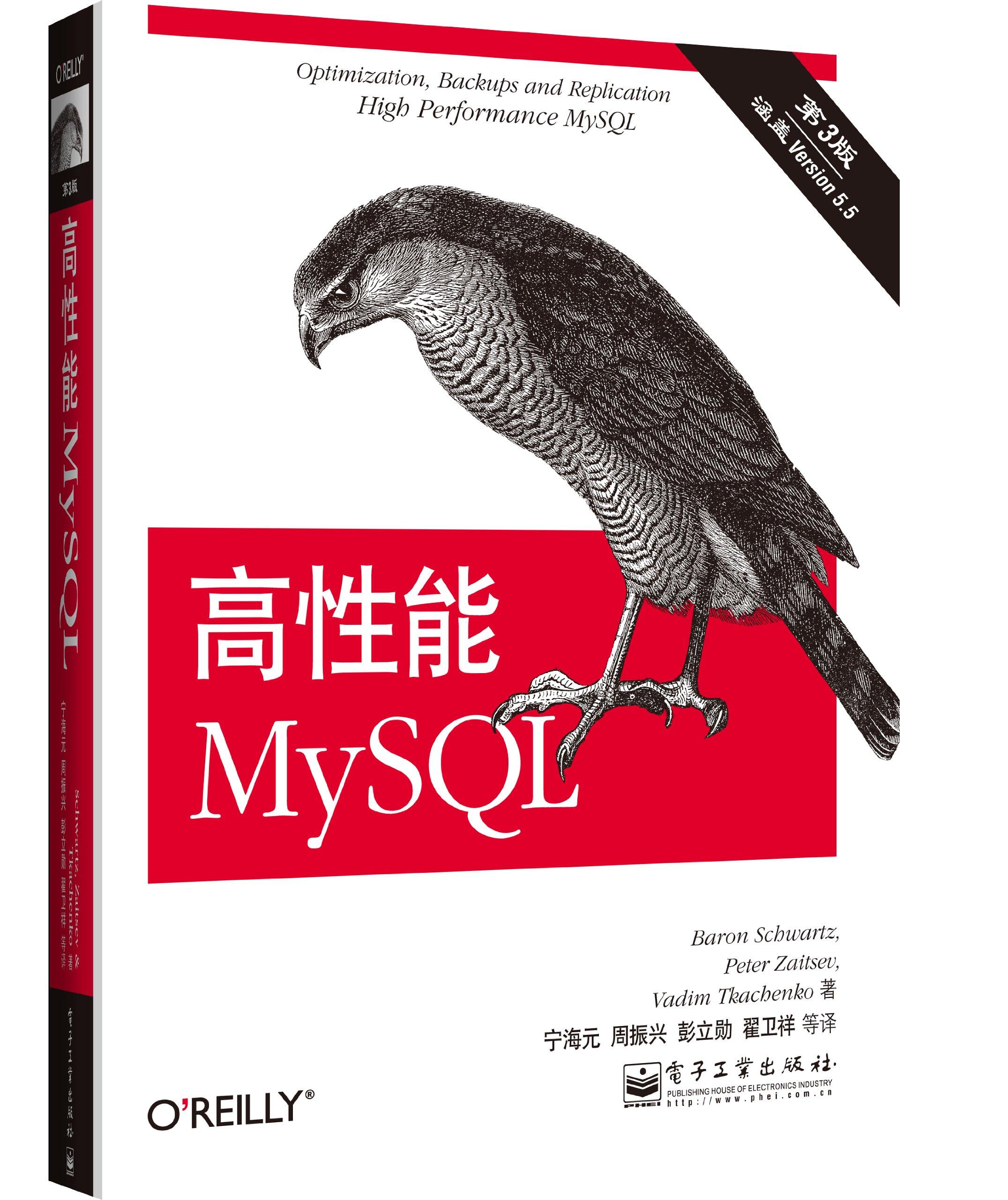 《《高性能MySQL》第3版 中文版 英文版pdf》