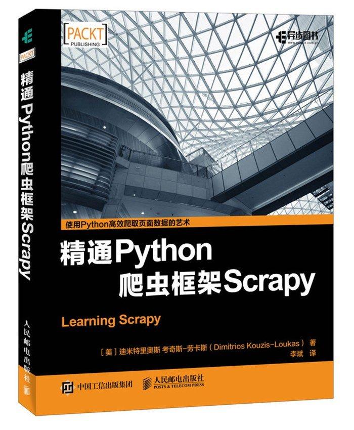 《精通Python爬虫框架Scrapy PDF》