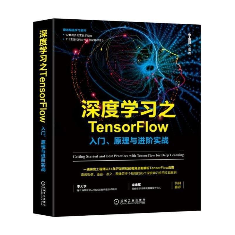 深度学习之TensorFlow