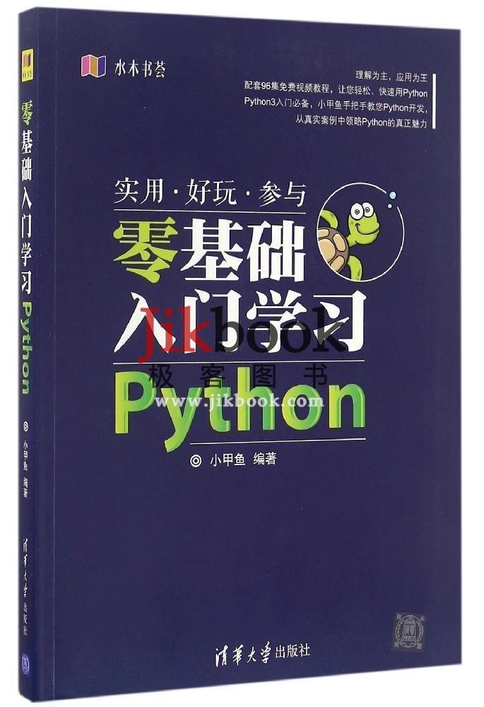 小甲鱼《零基础入门学习Python》书PDF+笔记+课后题及答案