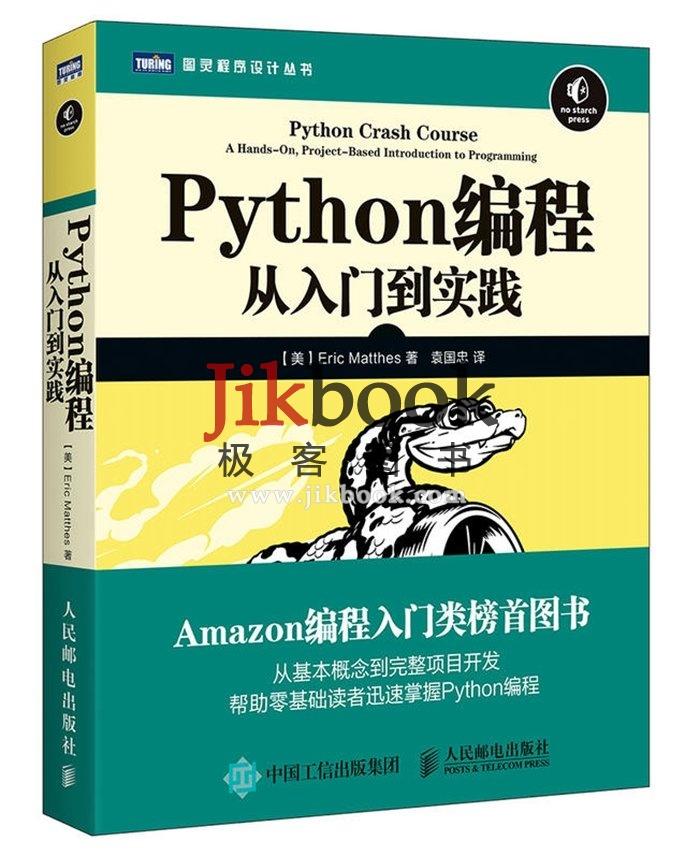 经典《Python编程从入门到实践》高清中文PDF