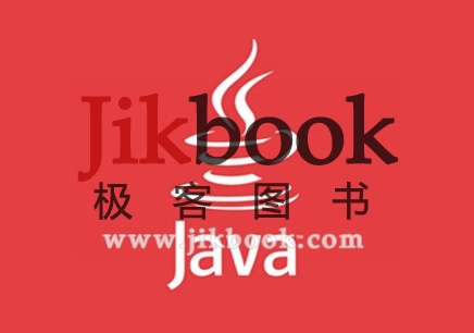【Java180+本书pdf】从入门SE到进阶EE教你成为java工程师的2019最新书单
