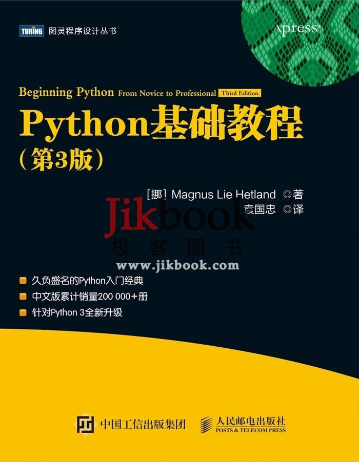 Python基础教程(第3版)pdf下载