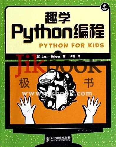 趣学Python编程pdf 中英文版