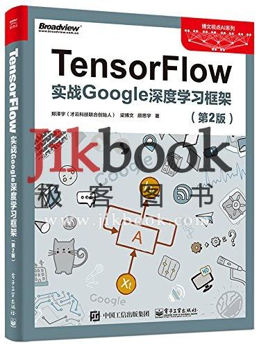 《TensorFlow实战》Google深度学习框架(第2版)PDF