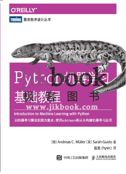 《机器学习基础教程》中英文pdf