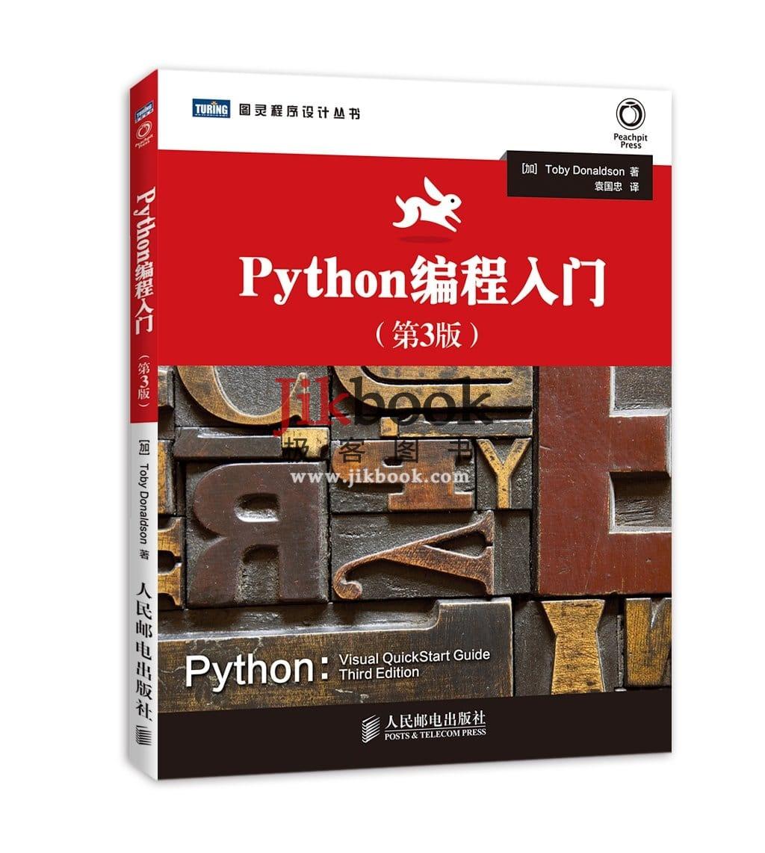 《Python编程入门》(第3版)中文PDF+英文PDF