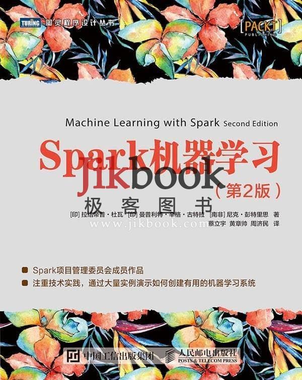 《Spark机器学习第2版》高清中文PDF+高清英文PDF+源代码