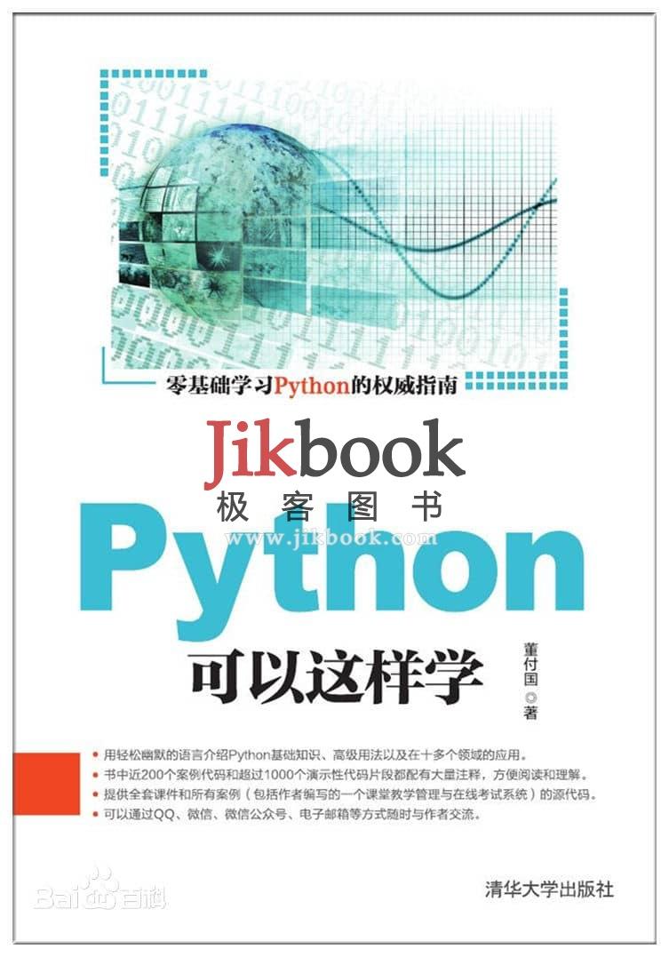 《Python可以这样学(董付国)》PDF及代码 下载