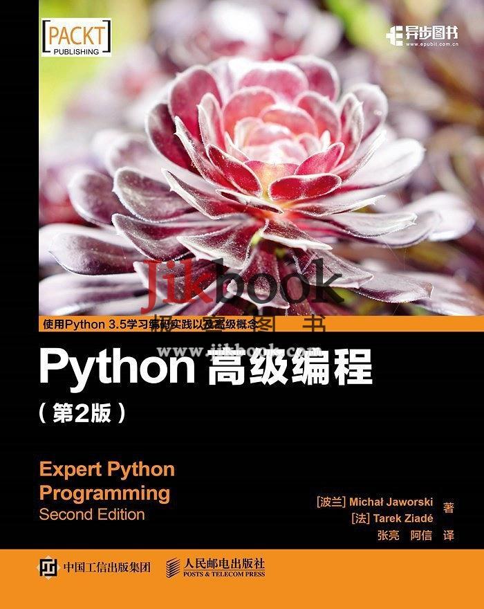 《Python高级编程》(第2版)中文版PDF下载 英文版PDF 附源代码