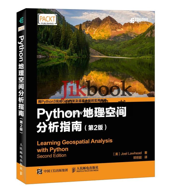 《Python地理空间分析指南》(第2版)中文版PDF 英文版PDF附实例源代码