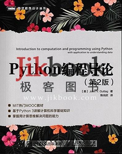 《Python编程导论第2版》高清中文PDF+高清英文PDF+源代码+测试解答