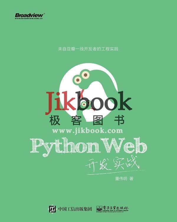 《Python Web开发实战(董伟明)》中文PDF+源代码下载