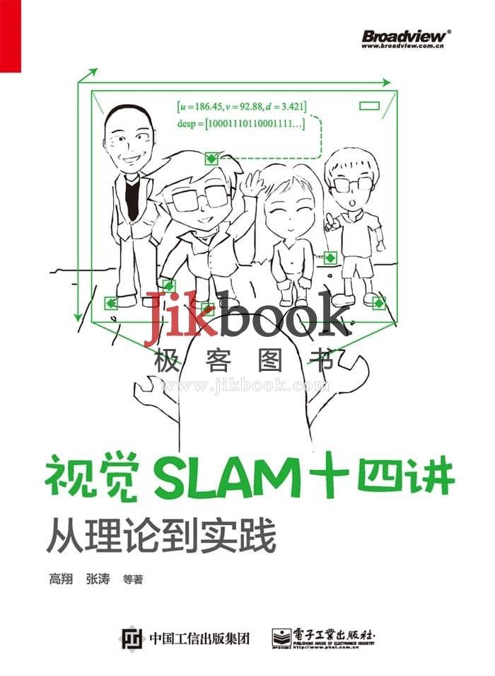 《视觉SLAM十四讲从理论到实践》高清PDF+源代码