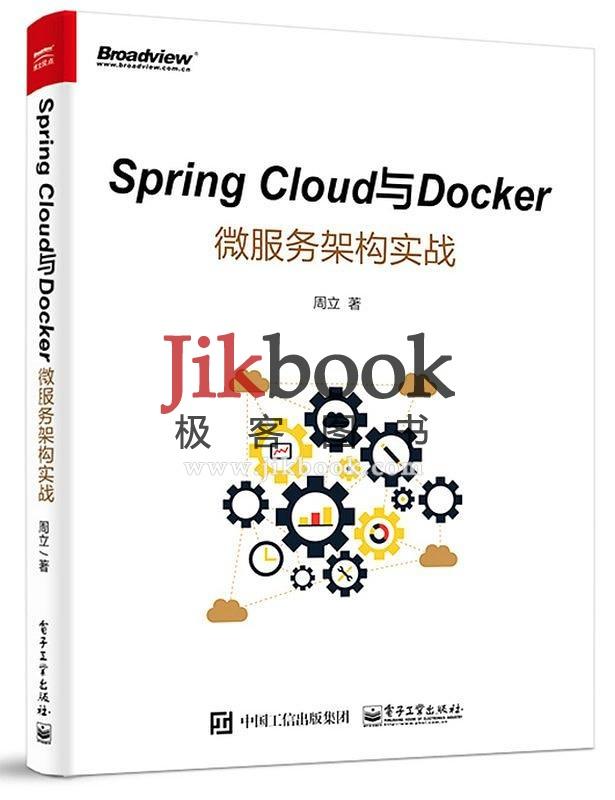 周立《Spring Cloud与Docker微服务架构实战》