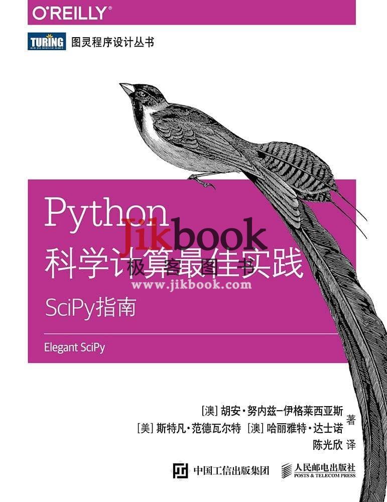 《Python科学计算最佳实践:SciPy指南》+随书文件(含示例代码及彩图)