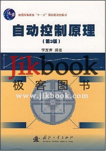 《自动控制原理》(上下册)-李友善 pdf 下载