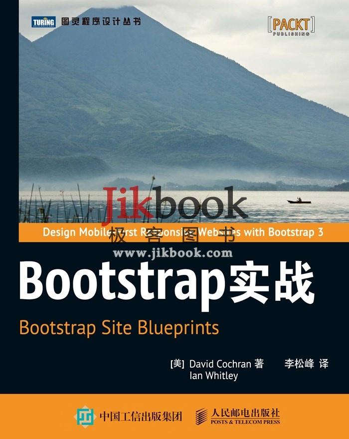 《Bootstrap实战》pdf+源代码