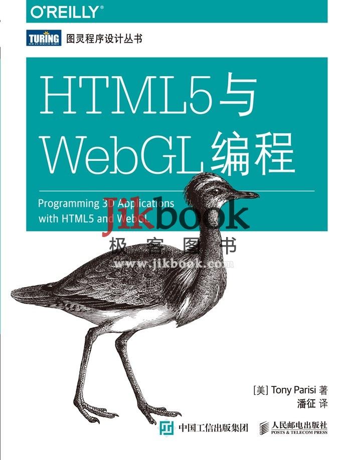 《HTML5与WebGL编程》pdf+源代码