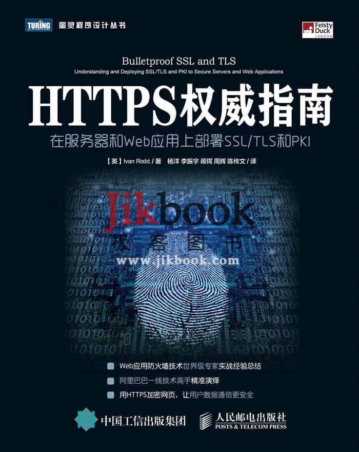 《HTTPS权威指南:在服务器和Web应用上部署SSL/TLS和PKI》pdf 源代码