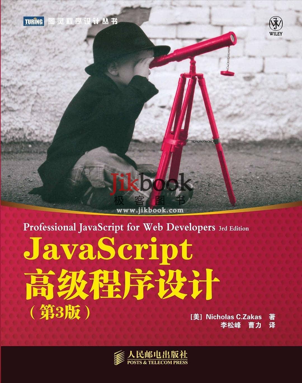 《JavaScript高级程序设计》(第3版)pdf+源代码