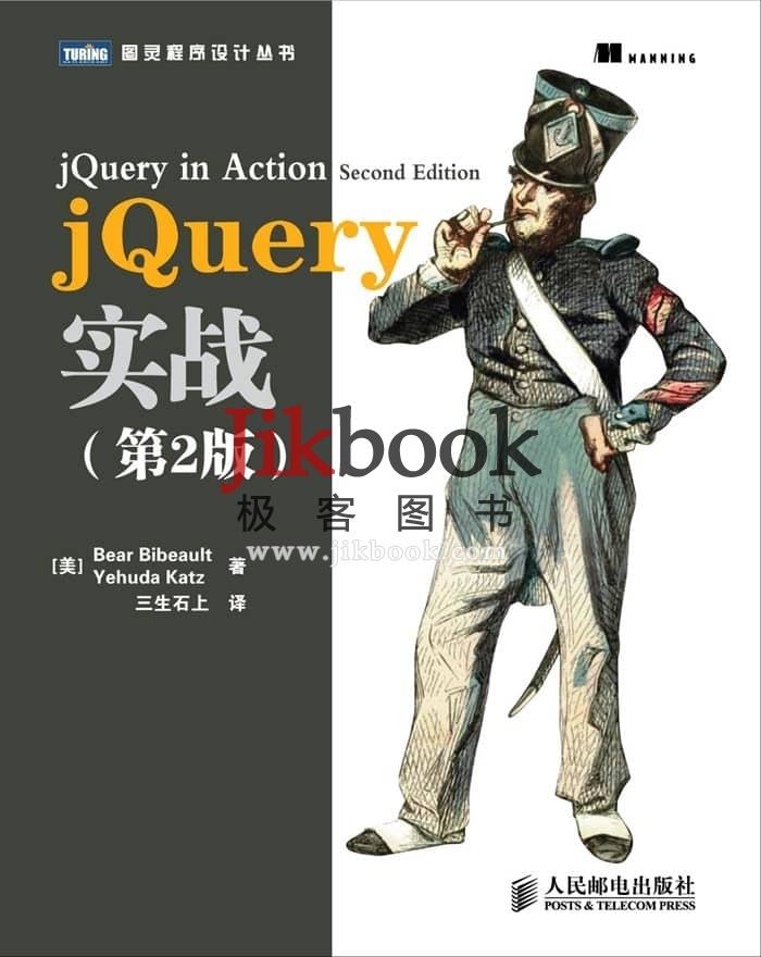 《jQuery实战》(第2版)pdf+源代码