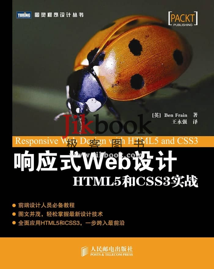 《响应式Web设计:HTML5和CSS3实战》pdf+源码