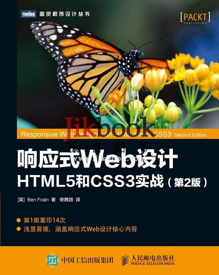 HTML5和CSS3实战(第2版)pdf+源码