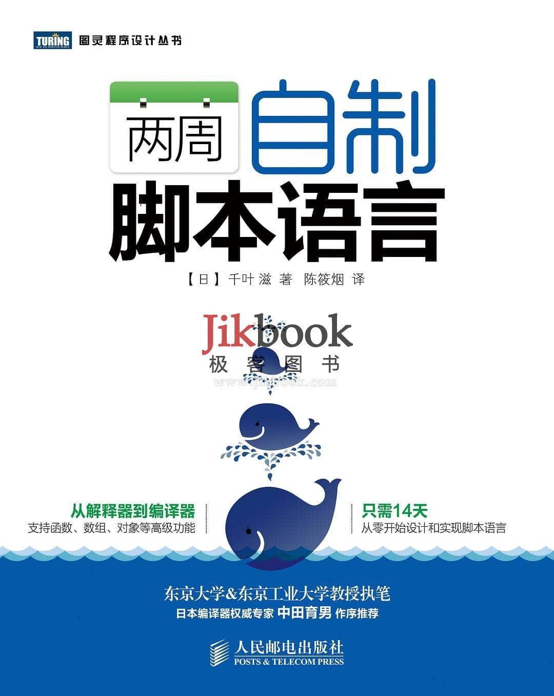 《全端Web开发:使用JavaScript与Java》pdf+源代码