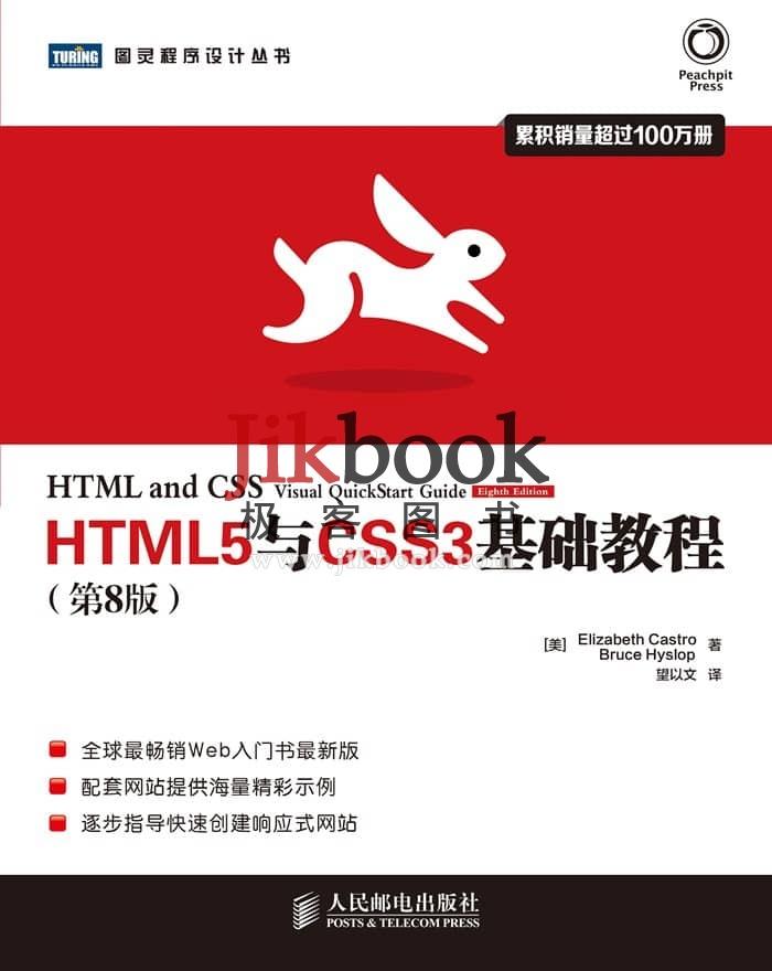 《HTML5与CSS3基础教程》(第8版)pdf+源代码