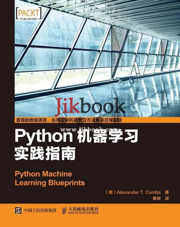 《Python机器学习实践指南》pdf+源代码