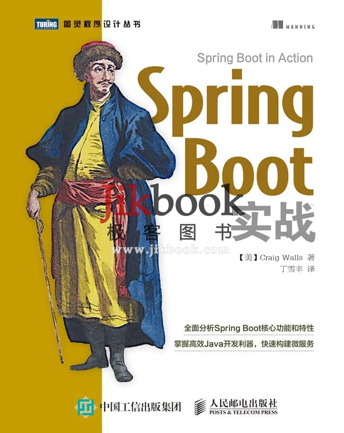 《Spring Boot实战》中文pdf电子书